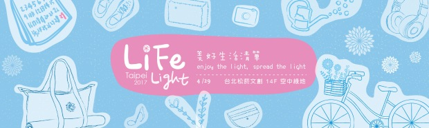 2017_Life Light 主視覺]